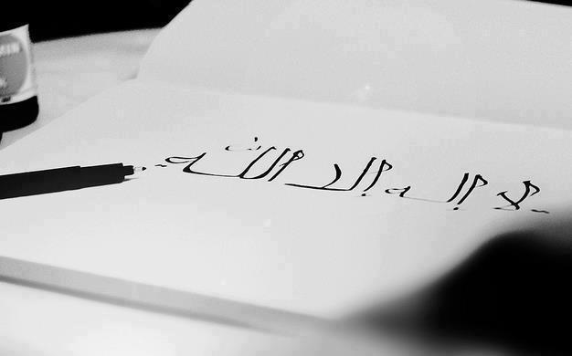monothéisme Tawhid لا إله إلا الله