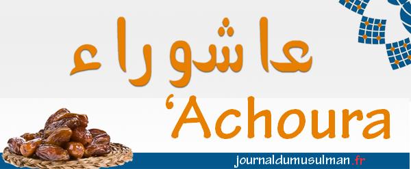 achoura date