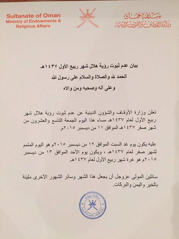 Rabi' al Awal
