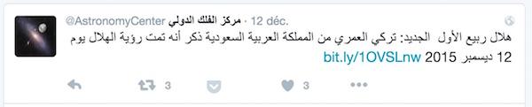 rabi al awal 2015 1437 Arabie saoudite