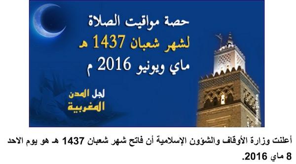 chaabane 2016 1437 Annonce officielle du ministère des Habous et des affaires islamiques marocain