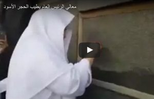 kaaba Mecque CHEIKH SOUDAIS