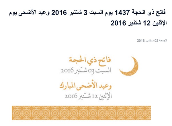 Dhul hijja 1437 2016 maroc