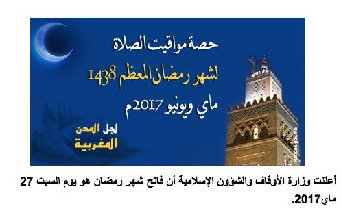 début de ramadan maroc