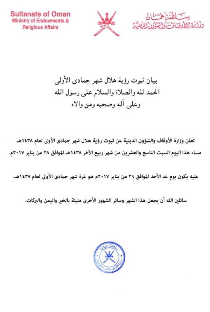 sultanat d'Omam joumada al oula 2017