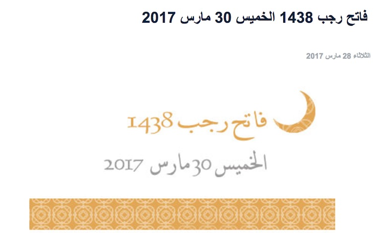 rajab 1438 au maroc