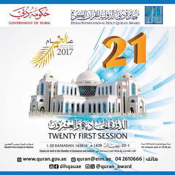 Concours International de Coran 2017 Dubaï