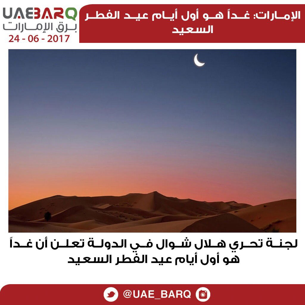 emirats ramadan 2017