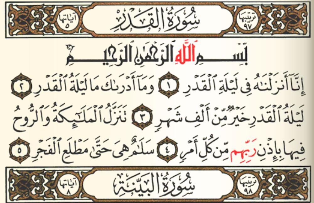 10 nuits impaires ramadan 2017