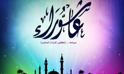 date officielle du jour de Achoura 2017 en Arabie Saoudite