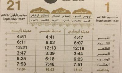 Mouharram 1439 : calendrier de la nouvelle année musulmane
