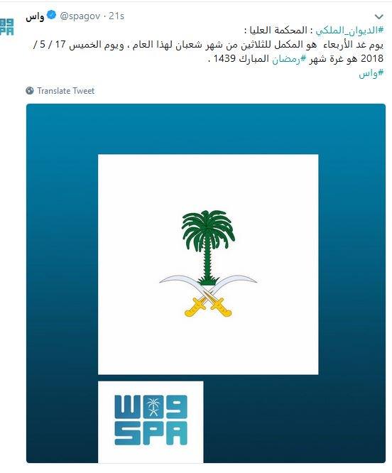 arabie 2018