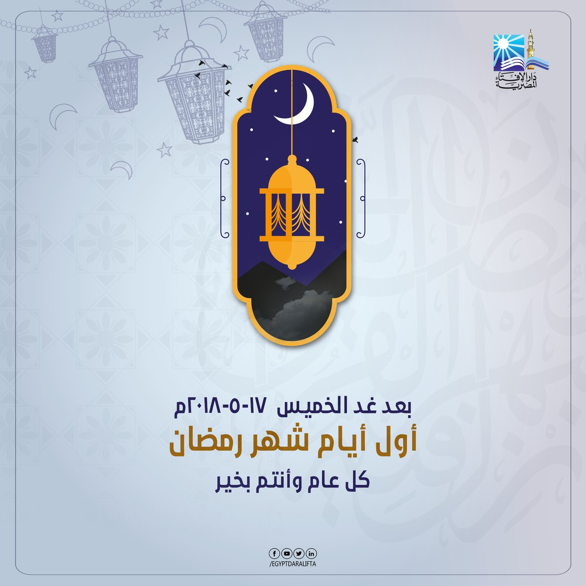 annonce ramadan 2018