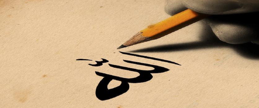 Hadith sur la rencontre avec allah
