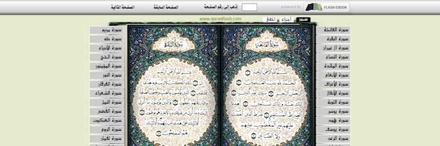 QuranFlash Arabe